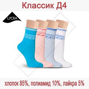 Женские носки из хлопка Классик Д4