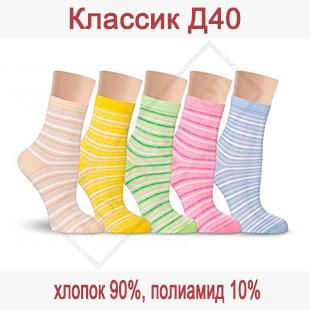 Женские носки из хлопка с добавлением полиамида Классик Д40