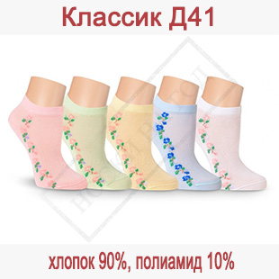 Женские носки в сетку Классик Д41