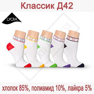 Женские носки из хлопка Классик Д42
