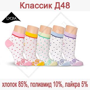 Носки женские для лета Классик Д48
