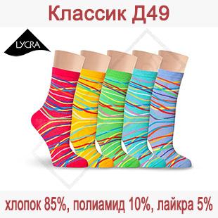 Женские носки из хлопка Классик Д49