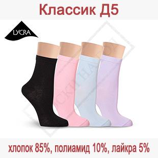 Женские носки из хлопка Д5