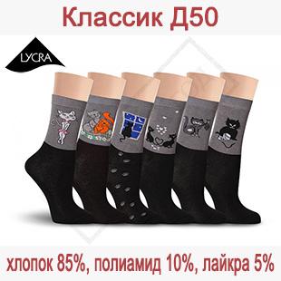 Женские носки из хлопка Классик Д50