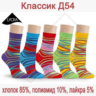 Женские носки из хлопка Классик Д54