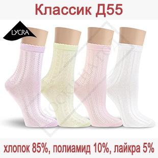 Женские носки из хлопка Классик Д55