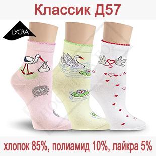 Женские носки из хлопка Классик Д57