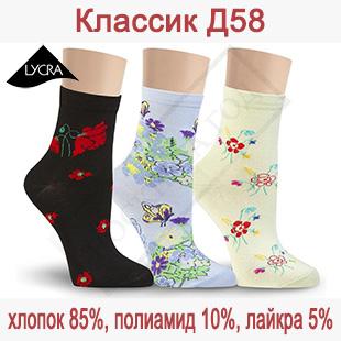 Женские носки из хлопка Классик Д58