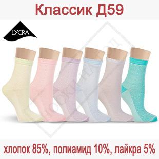 Женские носочки Классик Д59