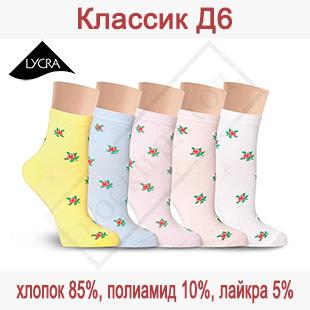 Женские носки из хлопка Д6