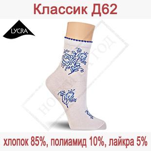 Носки женские Классик Д62