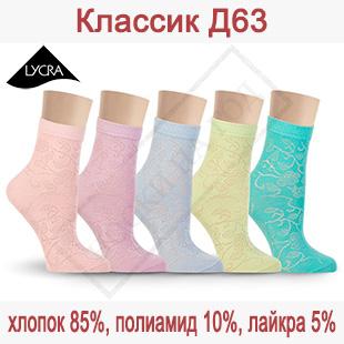 Кружевные женские носочки