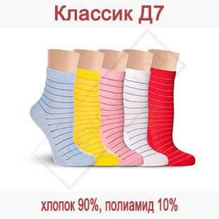 Женские носки из хлопка с добавлением полиамида