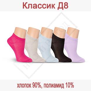 Женские укороченные носки из хлопка с добавлением полиамида