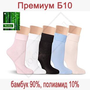 Женские носки из волокна бамбука с добавлением полиамида Премиум Б10