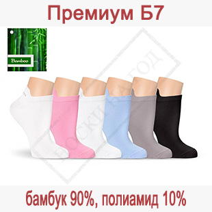 Женские носки из бамбука с добавлением полиамида Премиум Б7