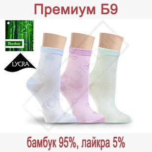 Женские носки из волокна бамбука с добавлением лайкры Премиум Б9