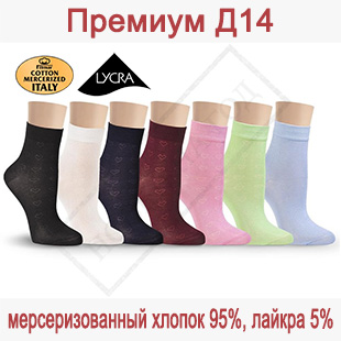 Элитные женские носки мерсеризованной пряжи Filmar (Италия) Премиум Д14