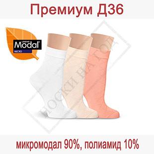 Женские носки из микромодала с добавлением полиамида Премиум Д36