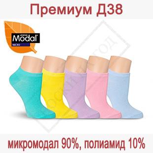 Женские носки из микромодала с добавлением полиамида Премиум Д38
