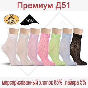 Женские носки из мерсеризованного хлопка Д51