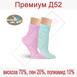 Носки женские из вискозы с добавлением льна Премиум Д52