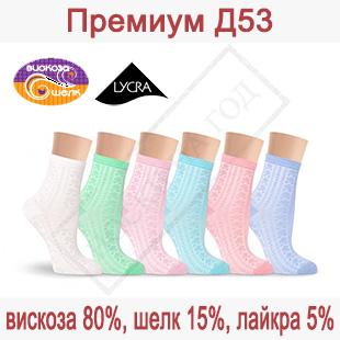 Носки женские из вискозы с добавлением шелка Премиум Д53