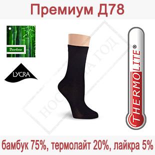 Женские носки из бамбука с добавлением термоволокна Thermolite
