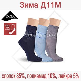 Женские зимние носки Д11М