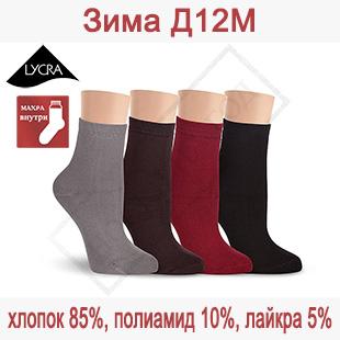 Женские зимние носки из хлопка Д12М