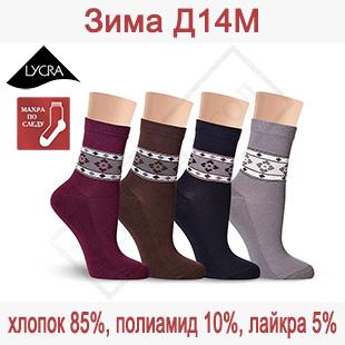 Женские зимние носки из хлопка Д14М