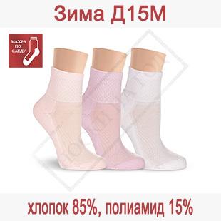 Женские зимние носки из хлопка Д15М