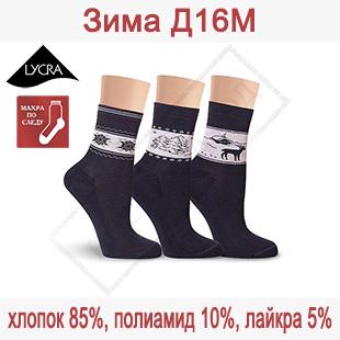 Зимние женские носки из хлопка с махрой