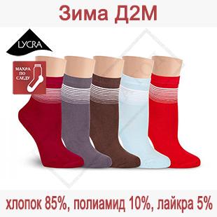 Женские носки из хлопка для зимы с махрой