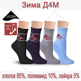 Женские зимние носки из хлопка