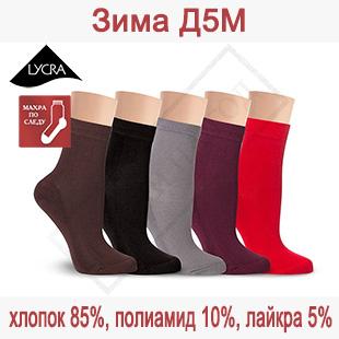 Женские носки из хлопка зимние