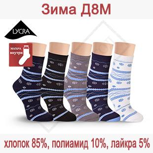 Зимние женские носки из хлопка с рисунком
