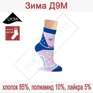 Женские носки из хлопка Д9М
