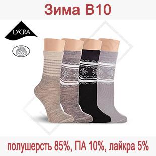 Шерстяные женские зимние носки