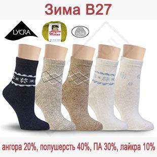 Женские зимние носки с ангорой