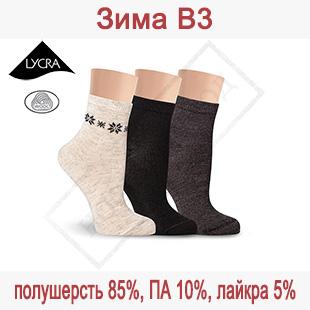 Женские зимние носки из полушерсти
