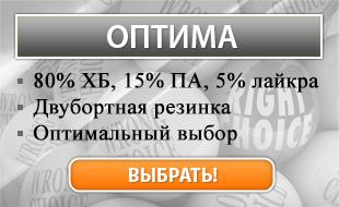 """Носки мужские """"Оптима"""""""